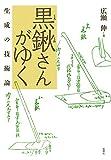 黒鍬さんがゆく: 生成の技術論 - 伸, 広瀬