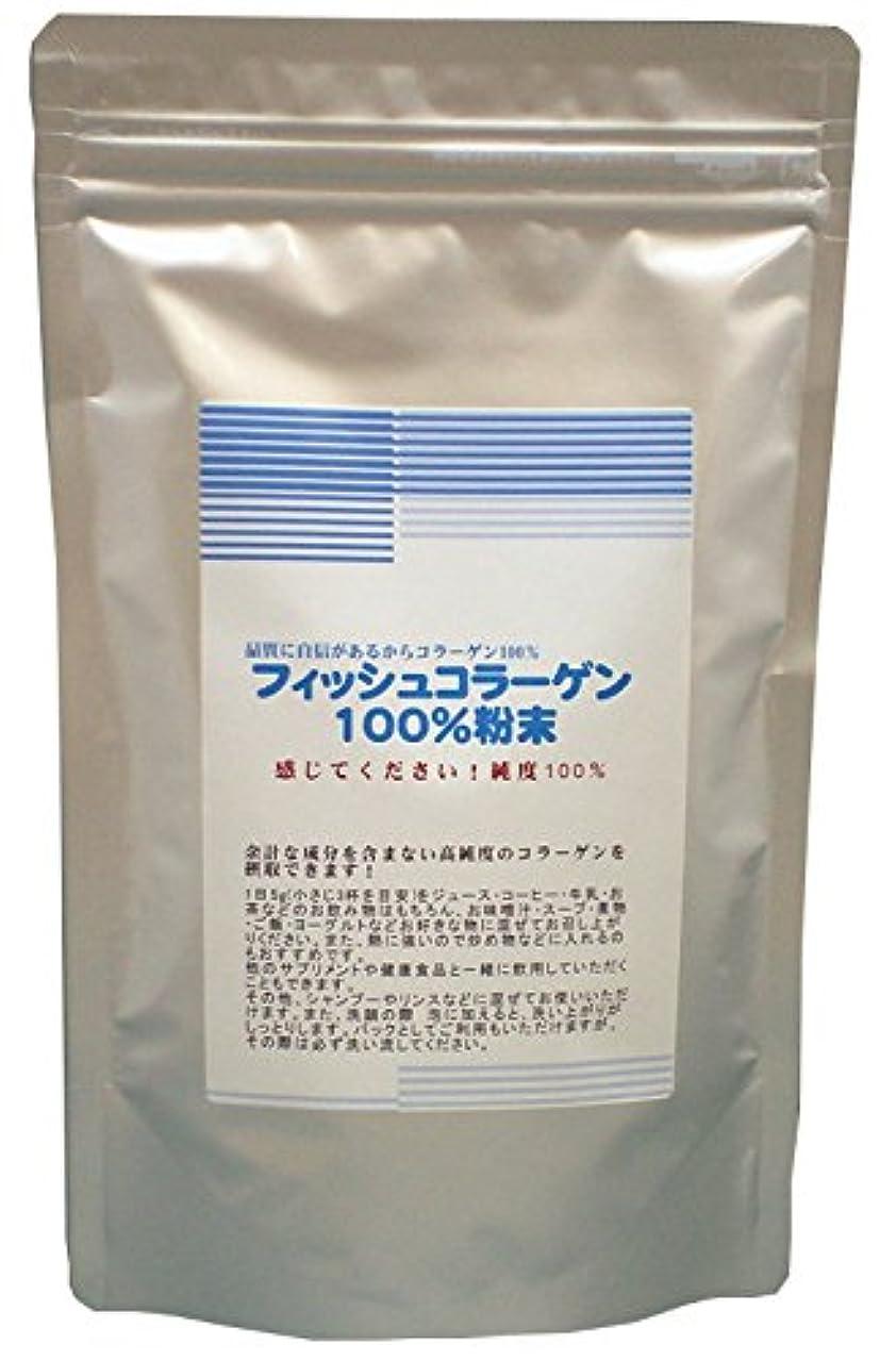 にんじん衣類気怠い国産 フィッシュコラーゲン 100%粉末 (100g)