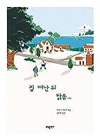韓国語書籍, 日本文学/彼女たちの場合は 집 떠난 뒤 맑음 - 에쿠니 가오리/「가출은 아니니까 걱정하지 마시고요. 여행이 끝나면 돌아올 거예요.」/韓国より配送 (下)