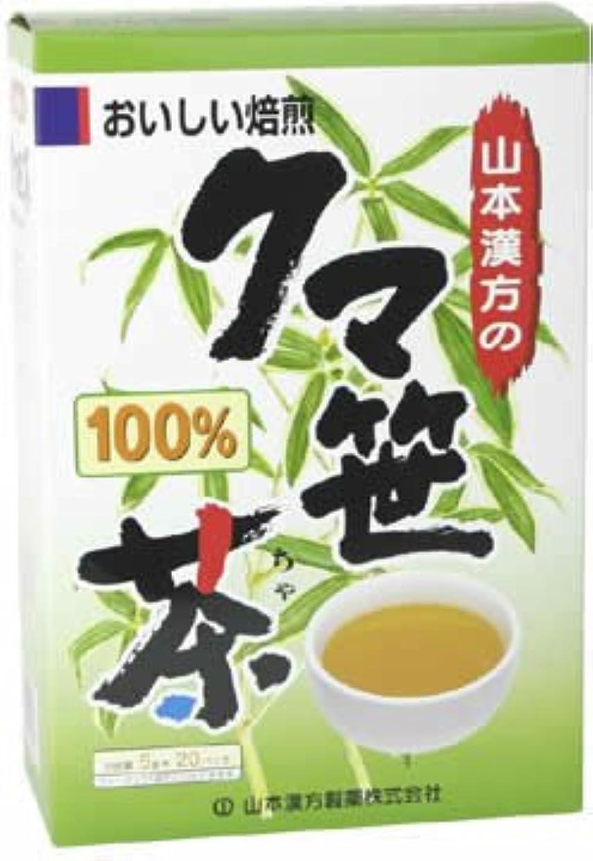プロポーショナル全国行商山本漢方製薬 クマ笹茶100% 5gX20H