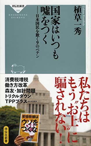 国家はいつも嘘をつく --日本国民を欺く9のペテン (祥伝社新書555)の詳細を見る