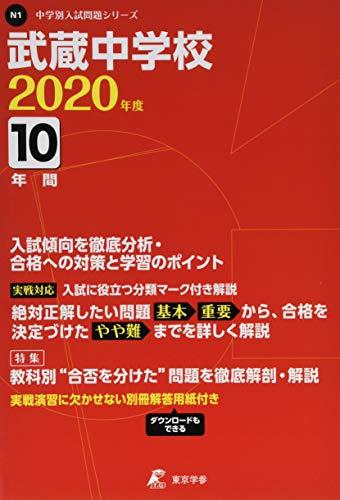 武蔵中学校 2020年度用 《過去10年分収録》 (中学別入試問題シリーズ N1)の詳細を見る
