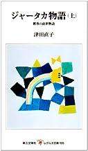 ジャータカ物語―釈尊の前世物語 (上) (レグルス文庫 (155))