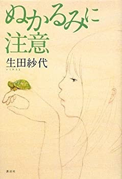 Tankobon Hardcover Note the mud (2009) ISBN: 4062152304 [Japanese Import] Book