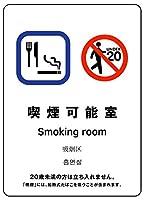 4枚入 5.喫煙可能室 10.4cm×14.5cm_送料無料_・厚生労働省指定 受動喫煙防止・分煙 タバコ ステッカー・シール・中No.5