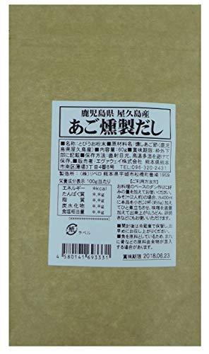 鹿児島県屋久島産 あご燻製だし60g (1袋)