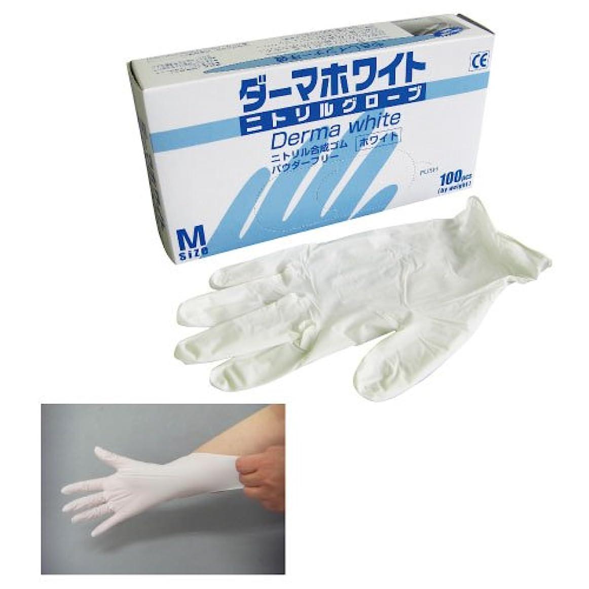 朝食を食べるアレルギー性病者ダーマホワイト ニトリル手袋PF ?????????????????PF(23-3770-03)GN01(L)100??
