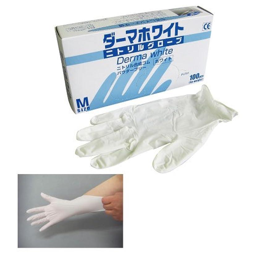 命令無臭役に立たないダーマホワイト ニトリル手袋PF ?????????????????PF(23-3770-00)GN01(SS)100??