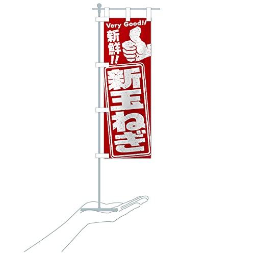 卓上ミニ新玉ねぎ/野菜 のぼり旗 サイズ選べます(卓上ミニのぼり10x30cm 立て台付き)