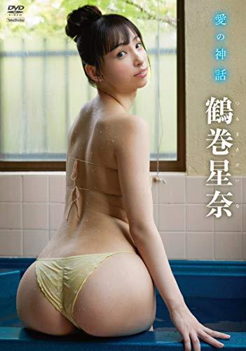 鶴巻星奈 愛の神話 [DVD]