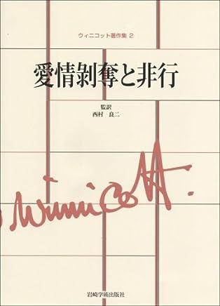 Aijō hakudatsu to hikō.