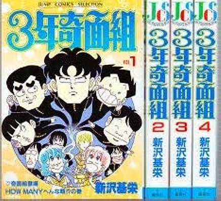 3年奇面組 コミック 全4巻完結セット (ジャンプコミックスセレクション)