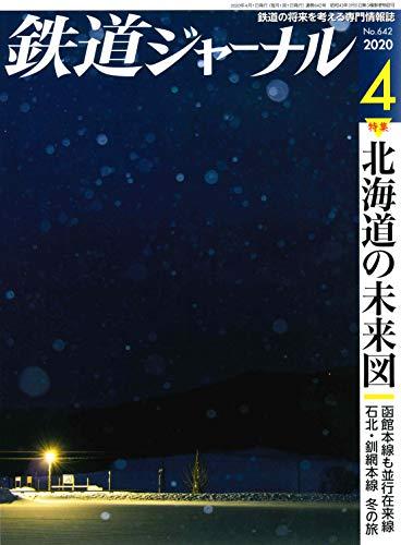 鉄道ジャーナル 2020年 04 月号 [雑誌]