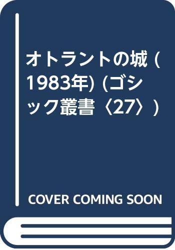 オトラントの城 (1983年) (ゴシック叢書〈27〉)