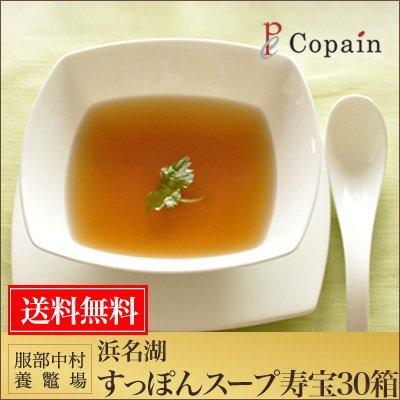 セレクトフード 浜名湖 特撰 すっぽんスープ 寿宝30箱