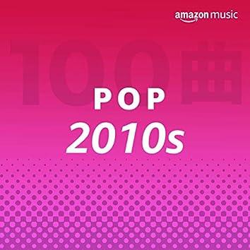2010年代 ポップス 100曲