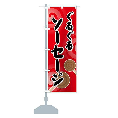 ぐるぐるソーセージ のぼり旗(レギュラー60x180cm 左チチ 標準)