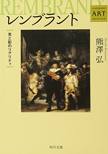 Kadokawa Art Selection  レンブラント  光と影のリアリティの詳細を見る