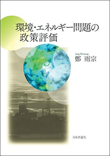 環境・エネルギー問題の政策評価