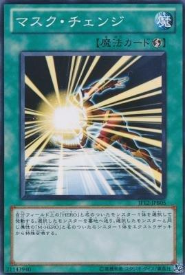 遊戯王カード マスク・チェンジ JF12-JPB05N