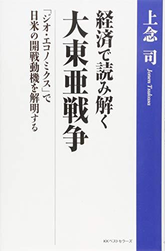 経済で読み解く大東亜戦争