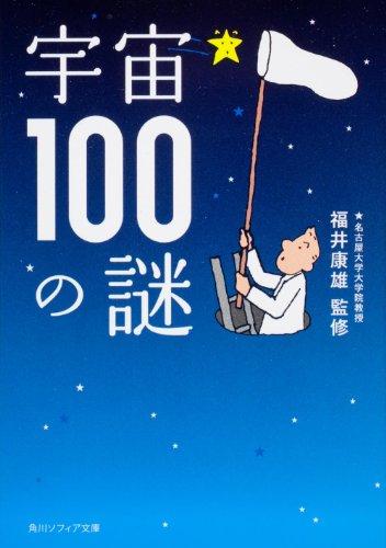 宇宙100の謎 (角川ソフィア文庫)の詳細を見る