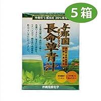 沖縄県産 長命草青汁5箱(1箱・30包入り)