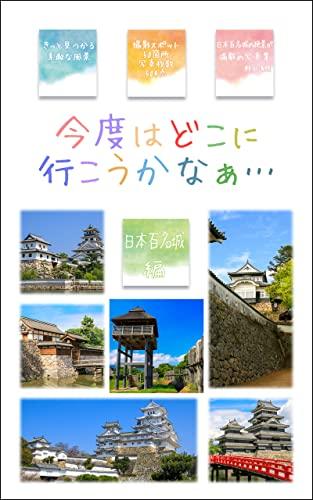 今度はどこに行こうかなぁ… 日本百名城編: 写真で見つける旅行ガイド