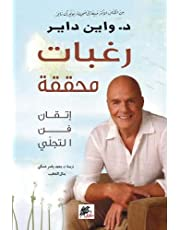 Manifesting Your Desires, By Wayne Dyer, Al Khaya Publishing & Distribution
