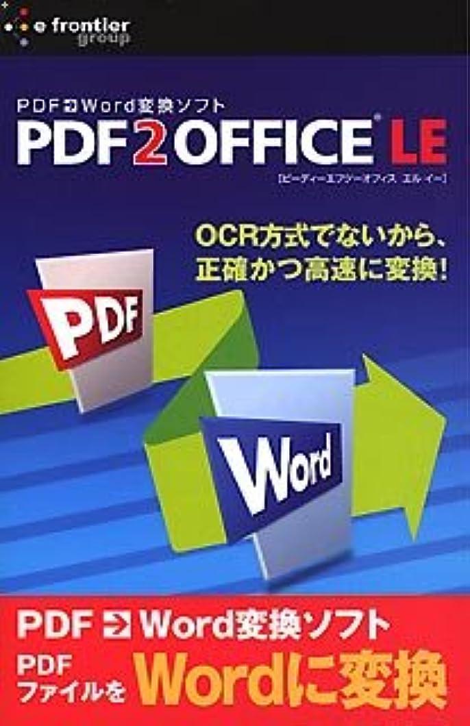 アンテナ友だち名前e!SELECTシリーズ PDF2Office LE