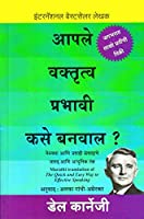 THE QUICK AND EASY WAY TO EFFECTIVE SPEAKING - MARATHI