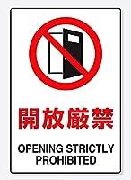 JIS規格安全標識 開放厳禁 1枚入り エコユニボード製(大) 802-261 450×300mm