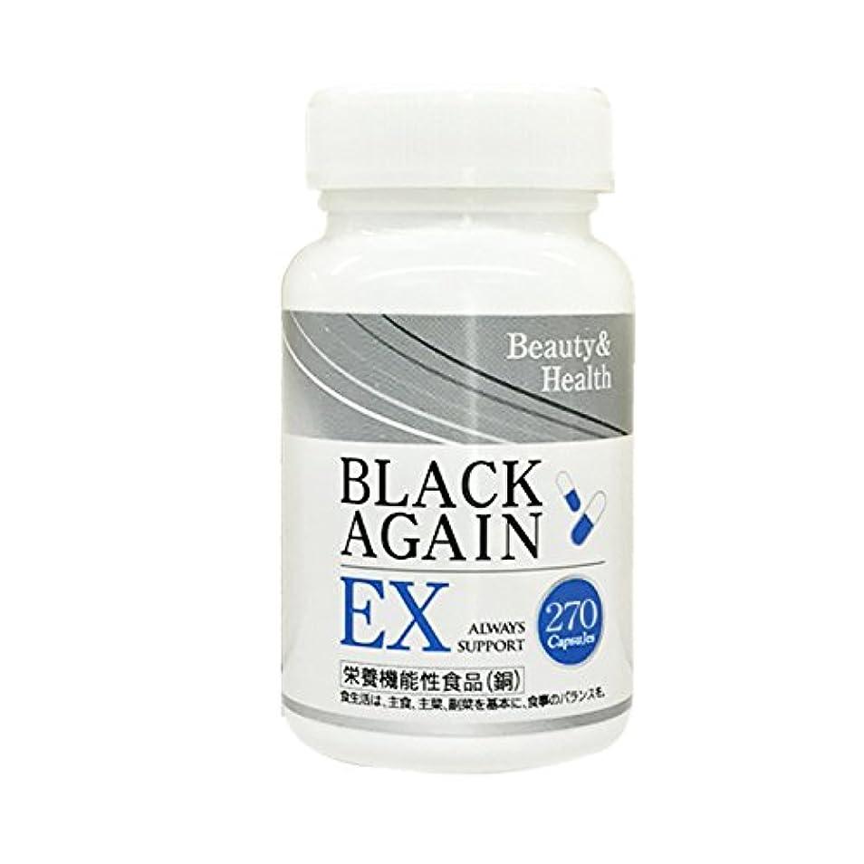 同僚クリック一致ブラックアゲイン EX (ブラックアゲイン EX 90日分)