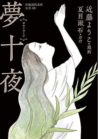 夢十夜 (岩波現代文庫)
