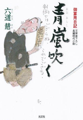 青嵐(あおあらし)吹く~御算用日記~ (光文社文庫)