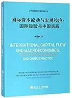 国际资本流动与宏观经济 : 国际经验与中国实践