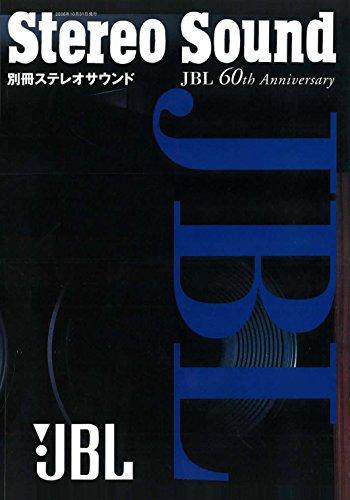 JBL 60th Anniversary (別冊ステレオサウンド)