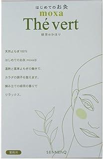 せんねん灸 はじめてのお灸 moxa 緑茶(150コ入)
