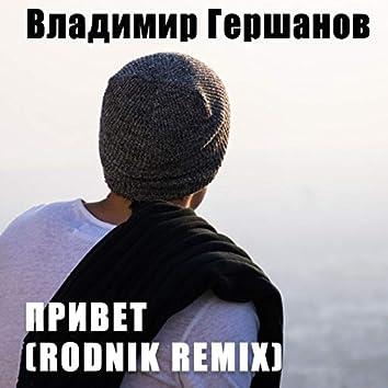 Привет (Rodnik Remix)