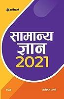 Samanya Gyan 2021