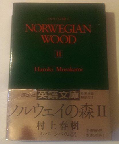 ノルウェイの森〈2〉 (講談社英語文庫)の詳細を見る