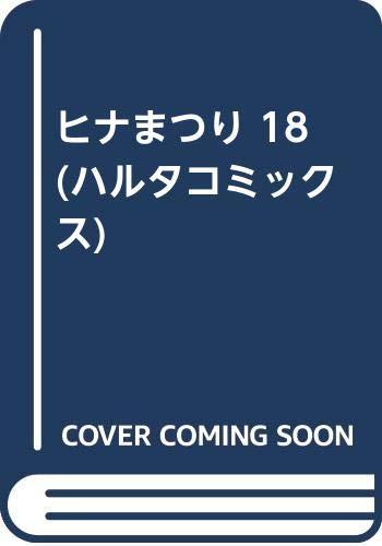 ヒナまつり 18 (ハルタコミックス)