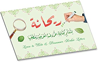Rayhana: Creative Arabic Notebook to Practice Writing on Special Paper For Endless Write and Remove