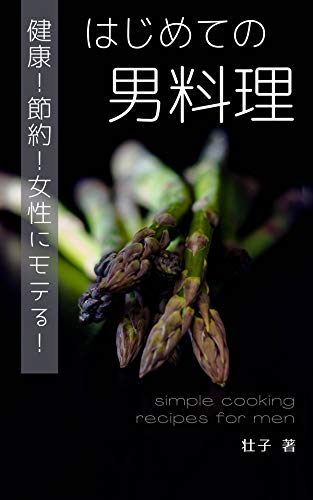 Simple cooking recipes for men: Healthy Save money to be loved (Oishii Recipe Book) (Japanese Edition)
