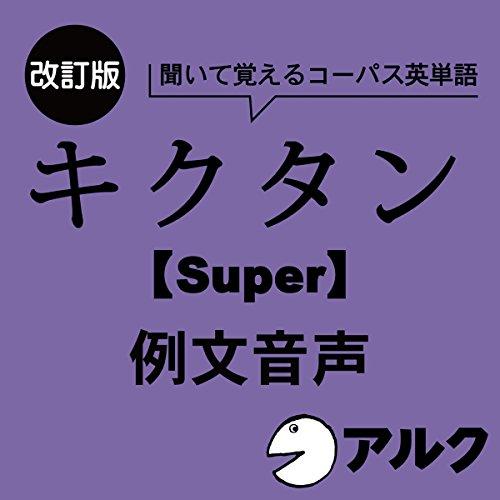 『改訂版 キクタン 【Super】 12000 例文音声 (アルク/オーディオブック版)』のカバーアート