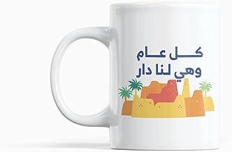Each Year She Is Our House - Saudi National Day 91 Mug