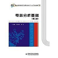 电路分析基础(第二版)(李实秋)