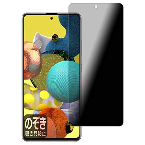 PDA工房 Galaxy A51 5G Privacy Shield 保護 フィルム 覗き見防止 反射低減 日本製