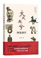 图说人文中国·大风起兮:图说秦汉