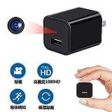 隠しカメラ 充電器型 スパイカメラ 1080P 高画質 長時間録画 動体検知 繰り返し録画機能 携帯充電 防犯監視 日本語説明書 LXMIMI